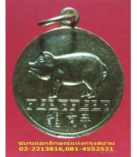 เหรียญหมูทอง หลังยันต์แปดทิศ