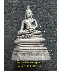 กริ่ง พระพุทธบารมีศรีรัตนมหามงคล วัดโบสถ์ ราชบุรี