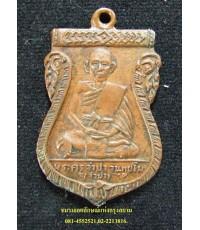 เหรียญหลวงพ่อจำปาวัดอินทราวาศ(ประดู่)รุ่นแรก ปี 2510