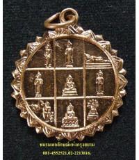 เหรียญพระประจำวัน วัดชิโนรส ปี2512