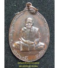 เหรียญพ่อท่านคลิ้ง วัดถลุงทองเนื้อโลหะบ้านเชียง รุ่นทูลเกล้า ปี2521