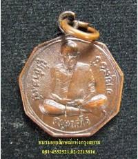 เหรียญเก้าเหลี่ยมเล็กหลวงพ่อสงฆ์ จนฺทสโร ปี๒๕๒๑