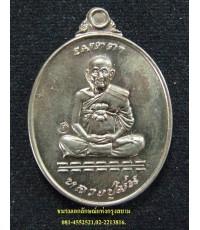 เหรียญหลวงปู่ม่น เนื้อนวะ รุ่นเมตตา ปี2537