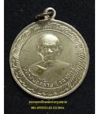 เหรียญกลมใหญ่ หลวงพ่อคล้าย วัดสวนขัน