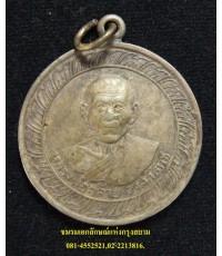 เหรียญกลมใหญ่ หลวงพ่อคล้าย วัดสวนขัน...2