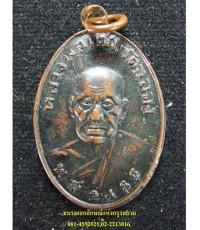 เหรียญหลวงพ่อแช่ม วัดฉลอง ภูเก็ต ปี ๒๔๘๖