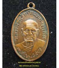 เหรียญรูปไข่หลวงพ่อแช่ม วัดฉลอง ภูเก็ต หลังยันต์ ปี ๒๔๙๗