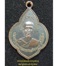 เหรียญพระครูสุตาลงกต(ต่วน)วัดโพธิ์ ปี 2500