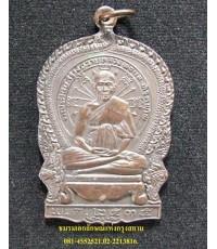 เหรียญนั่งพาน มั่งมี ศรีสุข หลวงพ่อแล วัดพระทรง จ.เพชรบุรี