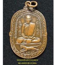 เหรียญหลวงพ่อสุด วัดกาหลง รุ่นเสือเผ่น ปี๒๕๑๗
