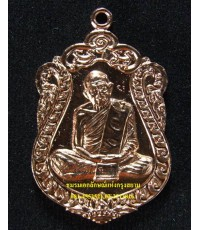 หลวงปู่ทิม วัดละหารไร่ เหรียญเสมา ๘ รอบเนื้อทองแดง โค๊ตอุ