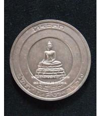 เหรียญที่ระลึกวัดญาณสังวราราม สมเด็จพระญาณสังวร ปี ๒๕๒๓