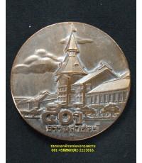 เหรียญที่ระลึก ๕๐ ปี มหาวิทยาลัยธรรมศาสตร์