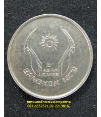 เหรียญที่ระลึกเอเชี่ยนเกมส์ 1978