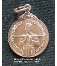 เหรียญสมเด็จบวรราชเจ้ามหาสุรสิงหนาท ปี๒๕๒๓ พิมพ์เล็ก