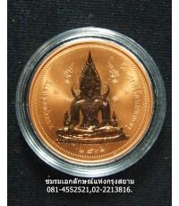 เหรียญพระพุทธชินราช(เพิร์ธ) ปี 2536 วัดพระศรีรัตนมหาธาตุ จ.พิษณุโลก