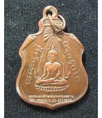 เหรียญพระพุทธชินราช วัดใหม่ ปี ๒๔๙๑