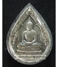เหรียญพระแก้วมรกต เนื้อเงิน รุ่น ๒๐๐ ปี ทรงฤดูฝน