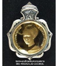 เหรียญพระบรมราชินีนาถ CERES กะไหล่ทองขัดเงาเลี่ยมจับขอบเงิน