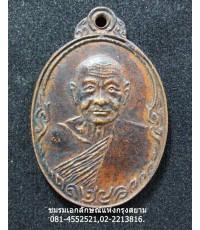 เหรียญหลวงปู่เพิ่ม วัดกลางบางแก้ว รุ่นเททองปี17 ....2