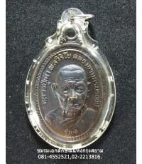 เหรียญหลวงปู่เม้า วัดสี่เหลี่ยม จ.บุรีรัมย์ ปี 17