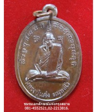 เหรียญหลวงพ่อแต่ง วัดนันทาราม จ.สุราษฎร์ธานี รุ่นพิเศษ19