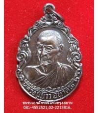 เหรียญหลวงปู่ขาว อนาลโย รุ่นมหาราช ปี 2521