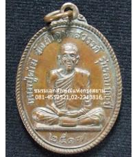 เหรียญหลวงปู่คำมี วัดถ้ำคูหาสวรรค์ ปี2517