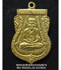เหรียญเสมาหลวงปู่ทวด หลังพระพุทธชินราช