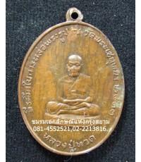 เหรียญหลวงปู่ทวด วัดพระเชตุพนฯ ปี2513