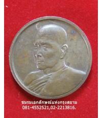 เหรียญกษาปณ์ หลวงปู่สิม พุทธาจาโร ๒๕๒๖