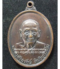 เหรียญเต็มองค์รุ่นแรก พระครูสังฆรักษ์ หิน อินทวินโย วัดระฆัง