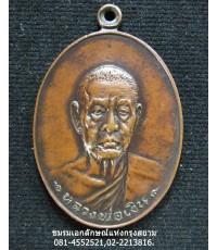 หลวงพ่อเงิน วัดดอนยายหอม เหรียญรุ่นสุดท้าย บล๊อคนิยมเนื้อทองแดง