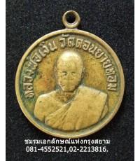 เหรียญกลมเล็ก ปี 2506 หลวงพ่อเงิน วัดดอนยายหอม