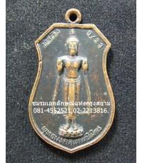 เหรียญพระพุทธมงคลเทพนิมิตร เสาร์ห้า หลวงพ่อเชื้อ วัดใหม่บำเพ็ญบุญ ชัยนาท