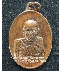 เหรียญหลวงพ่อเอีย วัดบ้านด่าน รุ่นสันติบาล เนื้อทองแดง