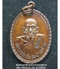 เหรียญมูลนิธิหลวงพ่อเอีย วัดบ้านด่าน หลังเจ้าพระยาอภัยภูเบศร ปี 2521