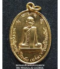 เหรียญหลวงพ่อแจ่ม หลังหลวงพ่ออยู่ วัดบางน้อย ปี 2514