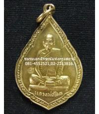 หลวงพ่อโอด วัดจันเสน เหรียญรุ่นฉลองศาลเจ้าพ่อดาบทอง ปี ๒๕๓๐...2
