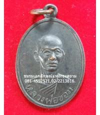 เหรียญรุ่นแรกหลวงพ่อขอม วัดไผ่โรงวัว สุพรรณบุรี