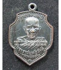เหรียญหลวงพ่อดำวัดตุยง อ.หนองจิก จ.ปัตตานี ปี 2522