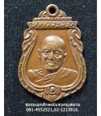 เหรียญหลวงพ่อทอง หลังหลวงพ่อวัดเขาตะเครา ๒๕ ศตวรรษ