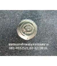 หัวแหวนหลวงพ่อทองสุข วัดโตนดหลวง เพชรบุรี