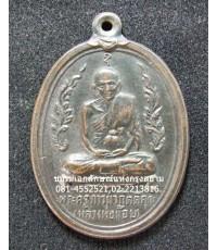 เหรียญหลวงพ่อน้อย วัดธรรมศาลา นครปฐม ปี 2516 (หลังศาลา)