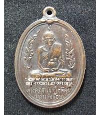 เหรียญหลวงพ่อน้อย วัดธรรมศาลา นครปฐม ปี 2516 (หลังศาลา)...2