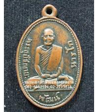 เหรียญรูปไข่ หลวงพ่อพัฒน์ วัดใหม่พัฒนาราม จ.สุราษฎร์ธานี ปี 2505....3
