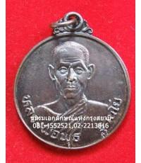 เหรียญหลวงพ่อพุธ ฐานโย เหรียญสู้ศึก วัดป่าสาลวัน ปี2524
