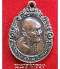 เหรียญพระรัตนธัชมุนี ด้านหลังพระบรมธาตุนครศรีธรรมราช พศ. 2523