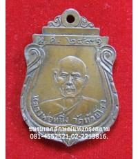 เหรียญหลวงพ่อหนึ่ง วัดห้วยโรง ปี2491 บล็อกธรรมดา เนื้อทองแดง