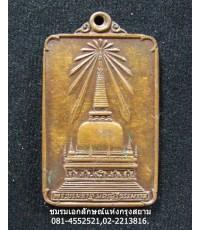 เหรียญพระบรมธาตุนครศรีธรรมราช หลังพระพุทธมิ่งเมืองทักษิน พ.ศ.2522